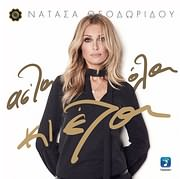 CD image for ΝΑΤΑΣΑ ΘΕΟΔΩΡΙΔΟΥ / ΑΣ ΤΑ ΟΛΑ ΚΙ ΕΛΑ