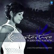 CD Image for KONSTANTINA / I DIKI MAS AGAPI - LIVE STO KATRAKEIO (2CD)