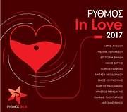 CD image ΡΥΘΜΟΣ ΙΝ LOVE 2017 - (VARIOUS)