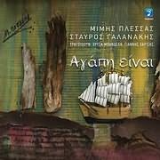 MIMIS PLESSAS / <br>AGAPI EINAI (HRYSA BANDELI, GIANNIS HARISIS) (2CD)