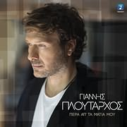 CD image for GIANNIS PLOUTARHOS / PERA APO TA MATIA MOU