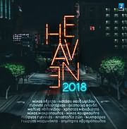 CD Image for HEAVEN 2018 - (VARIOUS)