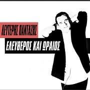 LEYTERIS PANTAZIS / ELEYTHEROS KAI ORAIOS