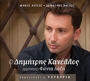 CD image DIMITRIS KANELLOS / O DIMITRIS KANELLOS ERMINEYEI FONTA LADI (MANOS LOIZOS - DIMITRIS LAGIOS)