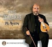 CD image for NIKOS ZOIDAKIS / ME AGAPI - 39 MEGALES EPITYHIES (3CD)