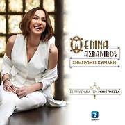 CD image for MELINA ASLANIDOU / XIMERONEI KYRIAKI - SE TRAGOUDIA TOU MIMI PLESSA