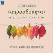 VASILIS KAPERNAROS - MIMIS PLESSAS / APROSDOKITA (GIORGOS MARGARITIS, TZORTZIA)