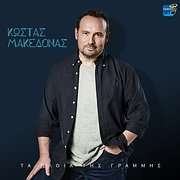 CD image for KOSTAS MAKEDONAS / TA PLOIA TIS GRAMMIS