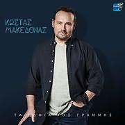 CD Image for ΚΩΣΤΑΣ ΜΑΚΕΔΟΝΑΣ / ΤΑ ΠΛΟΙΑ ΤΗΣ ΓΡΑΜΜΗΣ