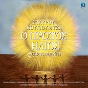 CD image for STAYROS KOUGIOUMTZIS - SOFIA MANOU / O PROTOS ILIOS