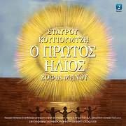 CD image for ΣΤΑΥΡΟΣ ΚΟΥΓΙΟΥΜΤΖΗΣ - ΣΟΦΙΑ ΜΑΝΟΥ / Ο ΠΡΩΤΟΣ ΗΛΙΟΣ (USB)