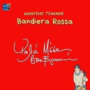 CD Image for ΔΙΟΝΥΣΗΣ ΤΣΑΚΝΗΣ / BANDIERA ROSSA - ΨΗΛΑ ΜΕΣΑ ΣΤΗ ΒΡΟΧΗ