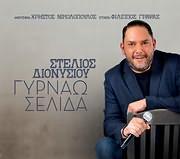 CD image for ΣΤΕΛΙΟΣ ΔΙΟΝΥΣΙΟΥ / ΓΥΡΝΑΩ ΣΕΛΙΔΑ