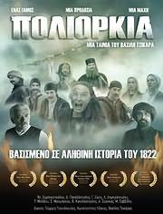 DVD image POLIORKIA - MIA TAINIA TOU VASILI TSIKARA - (DVD)