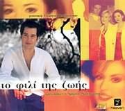 CD image ÔÏ ÖÉËÉ ÔÇÓ ÆÙÇÓ (×ÑÇÓÔÏÓ ×ÁÔÆÇÍÁÓÉÏÓ) (CD SINGLE) - (OST)