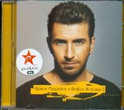 THANOS PETRELIS - FOIVOS / <br>EYTYHOS (SINGLE)