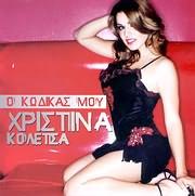 CD image ΧΡΙΣΤΙΝΑ ΚΟΛΕΤΣΑ / Ο ΚΩΔΙΚΑΣ ΜΟΥ