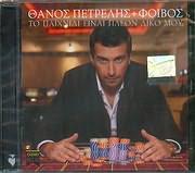 CD image THANOS PETRELIS - FOIVOS / TO PAIHNIDI EINAI PLEON DIKO MOU (CD SINGLE)