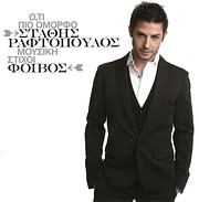CD image STATHIS RAFTOPOULOS - FOIVOS / OTI PIO OMORFO (CD SINGLE)