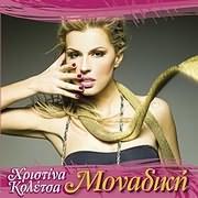 HRISTINA KOLETSA / <br>MONADIKI (CD SINGLE)
