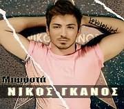 ΝΙΚΟΣ ΓΚΑΝΟΣ / <br>ΜΠΡΟΣΤΑ (CD SINGLE)