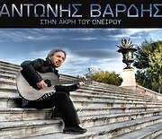 CD image ANTONIS VARDIS / STIN AKRI TOU ONEIROU (CD SINGLE)