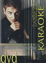 DVD KARAOKE / <br>GIORGOS MAZONAKIS - SAVVATO (KARAOKE)