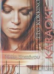CD image for DVD ΚΑΡΑΟΚΕ / ΕΛΛΗ ΚΟΚΚΙΝΟΥ - ΣΤΟ ΚΟΚΚΙΝΟ (KARAOKE)