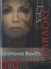 CD image for DVD ΚΑΡΑΟΚΕ / ΔΕΣΠΟΙΝΑ ΒΑΝΔΗ VOL.1 (KARAOKE)