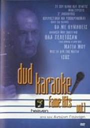 DVD image DVD KARAOKE / FAME STORY BAND - KARAOKE FAME HITS VOL.1 (ANTONIS GOUNARIS)