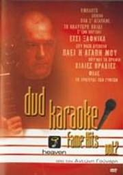 CD image for DVD KARAOKE / FAME STORY BAND - KARAOKE FAME HITS VOL.2 (ANTONIS GOUNARIS)