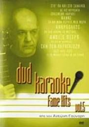 CD image for DVD ΚΑΡΑΟΚΕ / FAME STORY BAND / KARAOKE FAME HITS VOL.5 (ΑΝΤΩΝΗΣ ΓΟΥΝΑΡΗΣ)