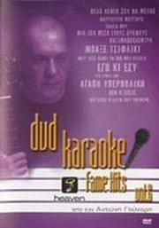 CD image for DVD KARAOKE / FAME STORY BAND / KARAOKE FAME HITS VOL.6 (ANTONIS GOUNARIS)