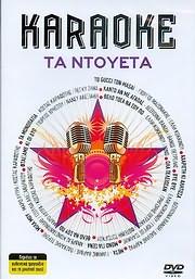 CD image for DVD KARAOKE / TA ELLINIKA NTOUETA - PERIEHEI AYTHENTIKA TRAGOUDIA KAI TIN MOUSIKI TOUS