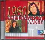 LAKIS ALEXANDROU / <br>1980