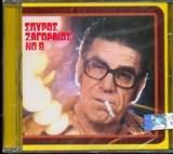 CD image SPYROS ZAGORAIOS / N 8