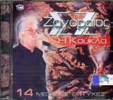 CD image SPYROS ZAGORAIOS / I KOUKLA / MEGALES EPITYHIES