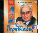 VAGGELIS PERPINIADIS / <br>I ELLADA TIN NYHTA N 2