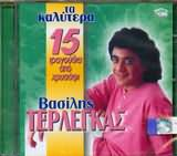 CD image VASILIS TERLEGKAS / TA 15 KALYTERA TRAGOUDIA