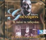 CD image NIKOS GOUNARIS / TO PALIO TO TAVERNAKI