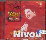 MARIKA NINOU / <br>ZAIRA 1935 - 1950 SYMET.EYA STYL - TZOUANAKOS