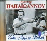 GIANNIS PAPAIOANNOU / <br>EHTHES ARGA TO DEILINO