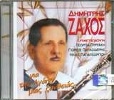 CD image DIMITRIS ZAHOS / GIA TIN AGAPI MIAS XANTHIAS [SYM.PYRGAKI GIOR.PAPASIDERIS I.PAPAGEORGIOU]