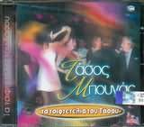 CD image TASOS BOUGAS / TA TSIFTETELIA