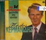 CD image POLYS KERMANIDIS / TA 14 KALYTERA TRAGOUDIA