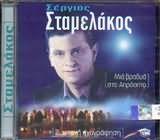 CD image SERGIOS STAMELAKOS / MIA VRADIA STO APROOPTO ZONTANA