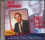 CD image ΠΟΛΥΣ ΚΕΡΜΑΝΙΔΗΣ / ΤΑ ΠΡΩΤΑ ΛΑΙΚΑ 1960
