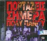 CD image ΠΟΛΥ ΠΑΝΟΥ / ΓΙΟΡΤΑΖΕΙΣ ΣΗΜΕΡΑ