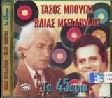 TASOS BOUGAS - ILIAS MEGALOUDIS / <br>TA 45ARIA