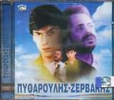 CD image for ΒΑΓΓΕΛΗΣ ΠΥΘΑΡΟΥΛΗΣ ΖΕΡΒΑΚΗΣ / ΑΝΑΣΤΑΣΗ